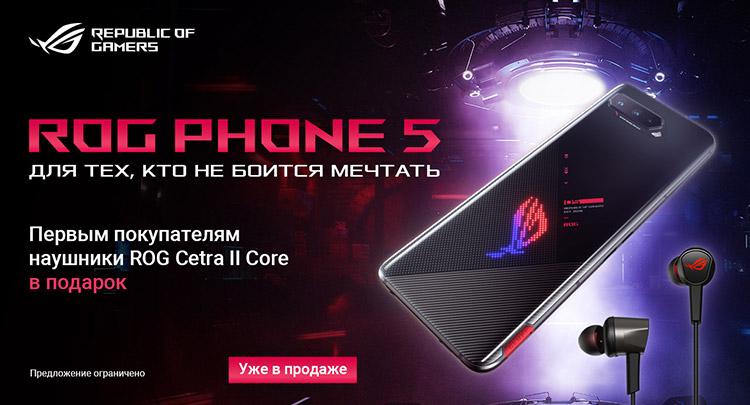 В России стартовали продажи ROG Phone 5