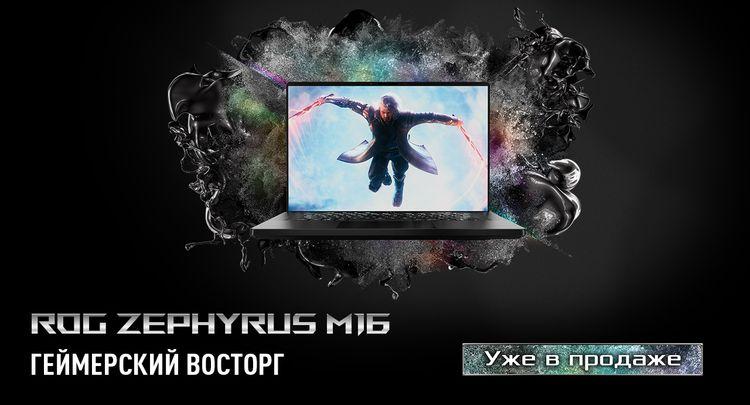 В России стартовали продажи ROG Zephyrus M16
